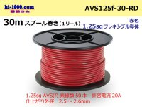 [SWS]  AVS1.25f  spool 30m Winding   [color Red] /AVS125f-30-RD