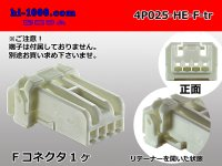 025 Type  [SWS]  Non waterproof HE series 4 pole F Connector only  (No terminal)