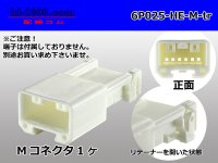 025 Type  [SWS]  Non waterproof HE series 6 pole M Connector only  (No terminal)