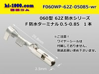 060 Type 62 /waterproofing/  connector Z type  Female side  Terminal   only  0.5-0.85/