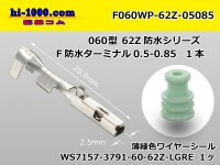 060 Type 62 /waterproofing/  connector Z type  Female side  Terminal 0.5-0.85