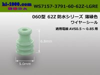 ◆060 Type 62 /waterproofing/  connector Z type  Wire seal 0.5-0.85 [color Light green] 金/