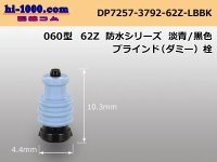 ◆060 Type 62 /waterproofing/  connector Z type  Dummy plug -薄 [color Blue] + [color Black] /
