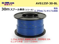 [SWS]  AVS1.25f  spool 30m Winding   [color Blue] /AVS125f-30-BL