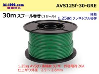 [SWS]  AVS1.25f  spool 30m Winding   [color Green] /AVS125f-30-GRE