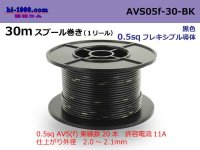 [SWS]  AVS0.5f  spool 30m Winding   [color Black] /AVS05f-30-BK