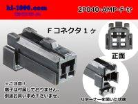 ●[TE]040 model 2 pole multi-lock F connector [black](no terminals) /2P040-AMP-F-tr