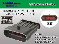 ●[TE]060 type SRS1.5 super seal waterproofing 5 pole M connector(no terminals) /5P060WP-AMP-M-tr