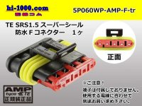 ●[TE]060 type SRS1.5 super seal waterproofing 5 pole F connector(no terminals) /5P060WP-AMP-F-tr