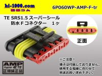 ●[TE]060 type SRS1.5 superseal waterproofing 6 pole F connector(no terminals) /6P060WP-AMP-F-tr
