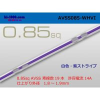 Thin-wall low-voltage electric wire for automobiles AVSS0.85sq(1m) [color White & purple stripe] /AVSS085WHVI