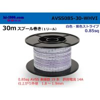 AVSS0.85sq 30m spool  Winding (1 reel ) [color White & purple stripe] /AVSS085-30-WHVI
