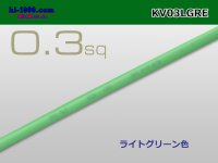 KV0.3sq Electric cable -若葉( [color Light green] )1m/KV03LGRE