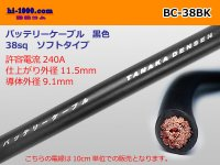 ●battery  cable (soft type )BC38sq(10_) [color Black] /BC-38BK