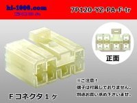●[yazaki]120 type PA series 7 pole F connector (no terminals) /7P120-YZ-PA-F-tr