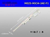 ■[JAE] 025 Type MX34 series M Terminal  terminal /M025-MX34-JAE-F1
