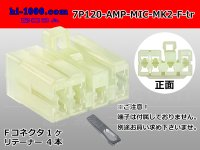 ●[AMP] 120 type multi-interlock connector mark II 7 pole F connector (no terminal) /7P120-AMP-MIC-MK2-F-tr