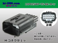 ●[sumitomo]025 type TS waterproofing series 10 pole M connector [black] (no terminals) /10P025WP-TS-BK-M-tr
