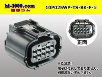 ●[sumitomo]025 type TS waterproofing series 10 pole F connector [black] (no terminals) /10P025WP-TS-BK-F-tr
