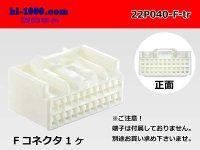 ●[yazaki]040III type 22 pole F connector (no terminals) /22P040-F-tr