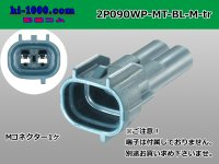 090 Type MT /waterproofing/  Coupler  2 poles  Male terminal side coupler   only  - [color Blue]  (No male terminal) /2P090WP-MT-BL-M-tr