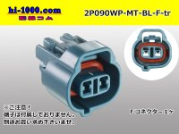 090 Type MT /waterproofing/  Coupler  2 poles  Female terminal side coupler   only  - [color Blue]  (No female terminal) /2P090WP-MT-BL-F-tr
