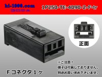 1P250 Type  [ [Tyco-Electronics] -Electronics]  Positive lock connector  Mark2  Low profile type  [color Black]   only   No terminal /1P250-TE-4090-2-F-tr