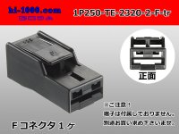 1P250 Type  [ [Tyco-Electronics] -Electronics]  Positive lock connector  Mark2  Standard type  [color Black]   only   (No terminal) /1P250-TE-2320-2-F-tr