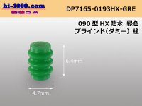 090 Type HX /waterproofing/  For couplers  Dummy plug - [color Green] /DP7165-0193HX-GRE