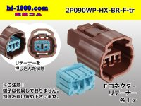 2 poles 090 Type HX /waterproofing/  series F connector  [color Brown]  (No female terminal) /2P090WP-HX-BR-F-tr