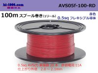 [SWS]  AVS0.5f  spool 100m Winding   [color Red] /AVS05f-100-RD