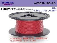 ●SWS]  AVS0.5f  spool 100m Winding   [color Red] /AVS05f-100-RD