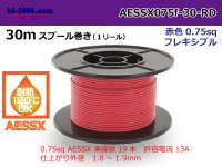 ●[SWS]  pole  Thin coating heat resistance  Electric cable AESSX0.75f 30m spool  Winding  [color Red] /AESSX075f-30-RD