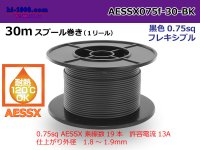 ●[SWS]  pole  Thin coating heat resistance  Electric cable AESSX0.75f  30m spool  Winding  [color Black] /AESSX075f-30-BK