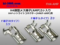 H4 Flag type  female side   terminal ( [AMP] )set/FH4- [AMP]