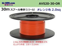 [SWS]  Electric cable AVS2.0sq  Single wire    spool 30m Winding - [color Orange]