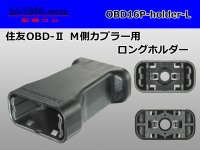 [SWS] OBD- 2   Male side  For couplers  [color Black]  Long holder /OBD16P-holder-L
