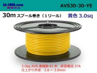 [SWS]  Electric cable  AVS3.0  spool 30m Winding - [color Yellow]