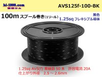 [SWS]  AVS1.25f  spool 100m Winding   [color Black] /AVS125f-100-BK