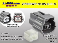 2P090 Type  [SWS] 91 /waterproofing/  series RS-E F Connector only  (No terminal) /2P090WP-91RS-E-F-tr