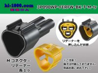 [Furukawa-Electric] 3 pole 090 Type RFW /waterproofing/  male  Coupler  triangle   only  ( male  No terminal )/3P090WP-FERFW-BK-M-tr