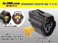 [Furukawa-Electric] 3 pole 090 Type RFW /waterproofing/  male  Coupler  triangle   only  ( female  No terminal )/3P090WP-FERFW-BK-T-F-tr