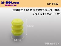 [Furukawa-Electric] 110 Type  /waterproofing/  Dummy plug /DP-FSW