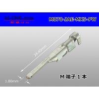 ●[JAE] 070 Type   MX5-A series male Terminal /M070-JAE-MX5-PW