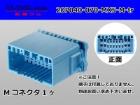 20P040 Type +070 Type  [JAE]  [color Blue]  hybrid M connector  (No male terminal) /20P040-070-MX5-M-tr