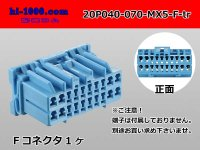 20P040 Type +070 Type  [JAE]  [color Blue]  hybrid F connector  (No female terminal) /20P040-070-MX5-F-tr