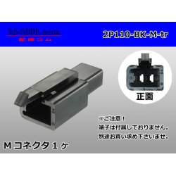 Photo1: 2P110 Type  male  Coupler   only   [color Black] ( male  No terminal )/2P110-BK-M-tr