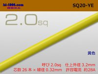 2.0sq Electric cable (1m) [color Yellow] /SQ20YE