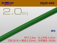 2.0sq Electric cable (1m) [color Green] /SQ20GRE