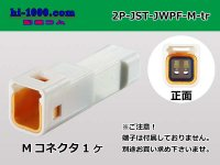 [J.S.T.MFG]JWPF /waterproofing/ M Connector only  (No terminal) /2P- [J.S.T.MFG] -JWPF-M-tr